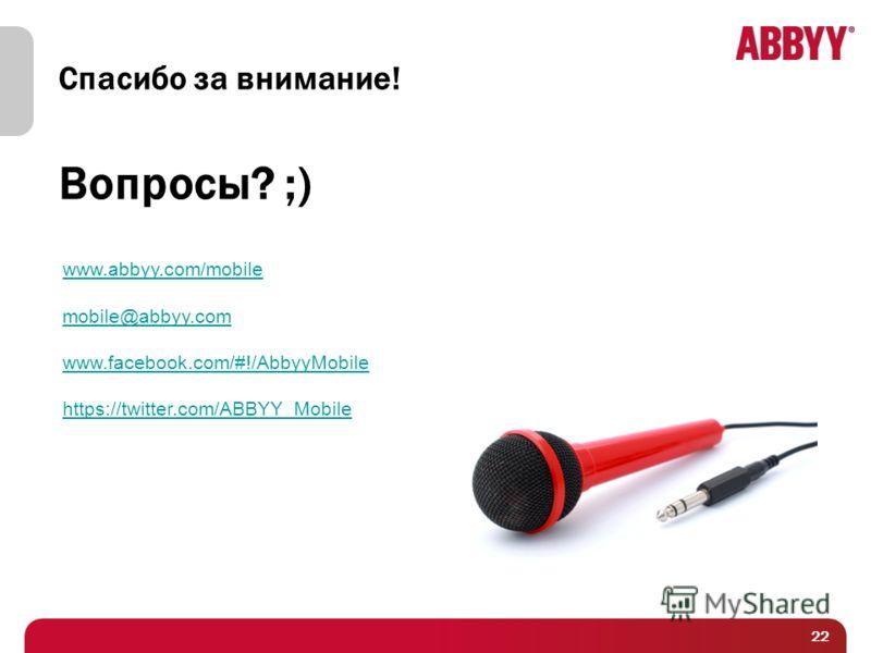 Спасибо за внимание! www.abbyy.com/mobile mobile@abbyy.com www.facebook.com/#!/AbbyyMobile https://twitter.com/ABBYY_Mobile 22 Вопросы? ;)