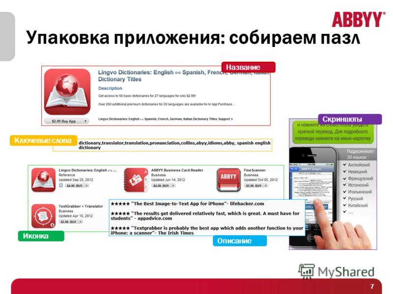 Упаковка приложения: собираем пазл Название Ключевые слова Скриншоты 7 Иконка Описание