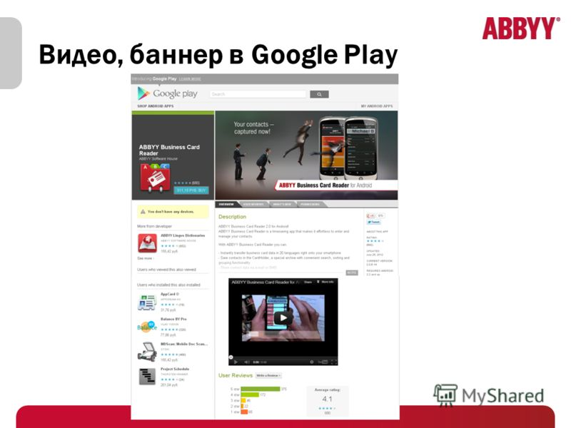 Видео, баннер в Google Play