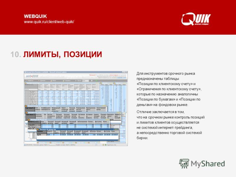 WEBQUIK www.quik.ru/client/web-quik/ 10. ЛИМИТЫ, ПОЗИЦИИ Таблицы «Позиции по бумагам» и «Позиции по деньгам» предназначены для просмотра входящих (до совершения сделок) и текущих позиций клиентов, а также объема средств, заблокированных под исполнени