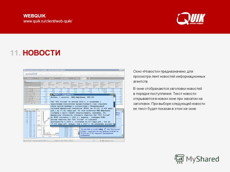 WEBQUIK www.quik.ru/client/web-quik/ 11. НОВОСТИ Окно «Новости» предназначено для просмотра лент новостей информационных агентств. В окне отображаются заголовки новостей в порядке поступления. Текст новости открывается в новом окне при нажатии на заг