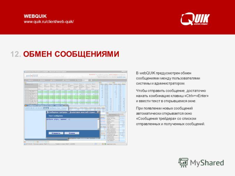 WEBQUIK www.quik.ru/client/web-quik/ 12. ОБМЕН СООБЩЕНИЯМИ В webQUIK предусмотрен обмен сообщениями между пользователями системы и администратором. Чтобы отправить сообщение, достаточно нажать комбинацию клавиш «Ctrl»+«Enter» и ввести текст в открывш