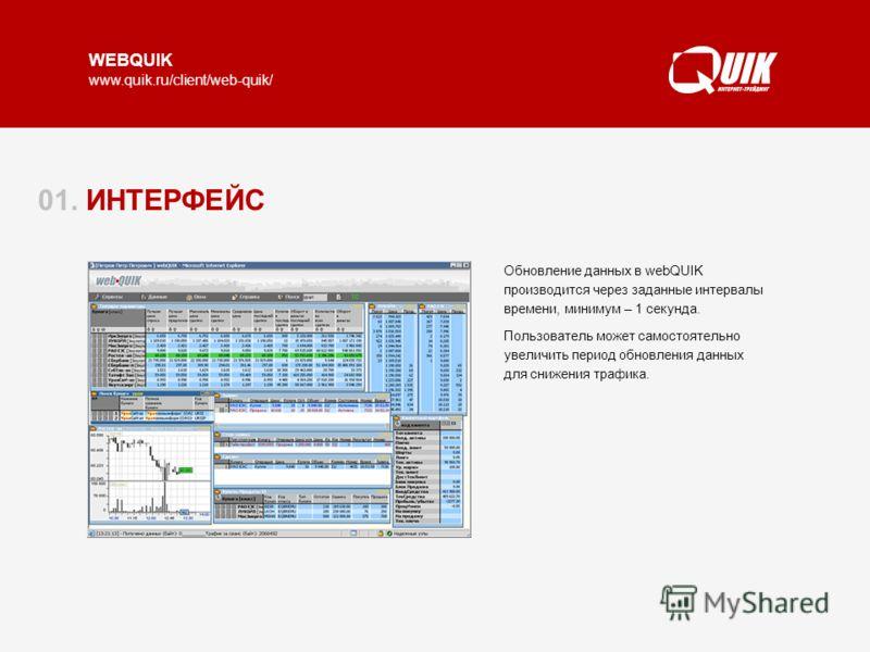 www.quik.ru/client/web-quik/ WebQUIK представляет собой терминал интернет-трейдинга, который работает из окна обычного браузера. Особенностью webQUIK является его многооконный интерфейс. Окна можно перемещать по экрану, размещать одно поверх другого,