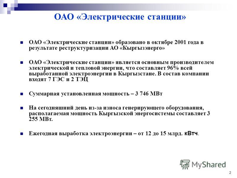 2 ОАО «Электрические станции» ОАО «Электрические станции» образовано в октябре 2001 года в результате реструктуризации АО «Кыргызэнерго» ОАО «Электрические станции» является основным производителем электрической и тепловой энергии, что составляет 96%