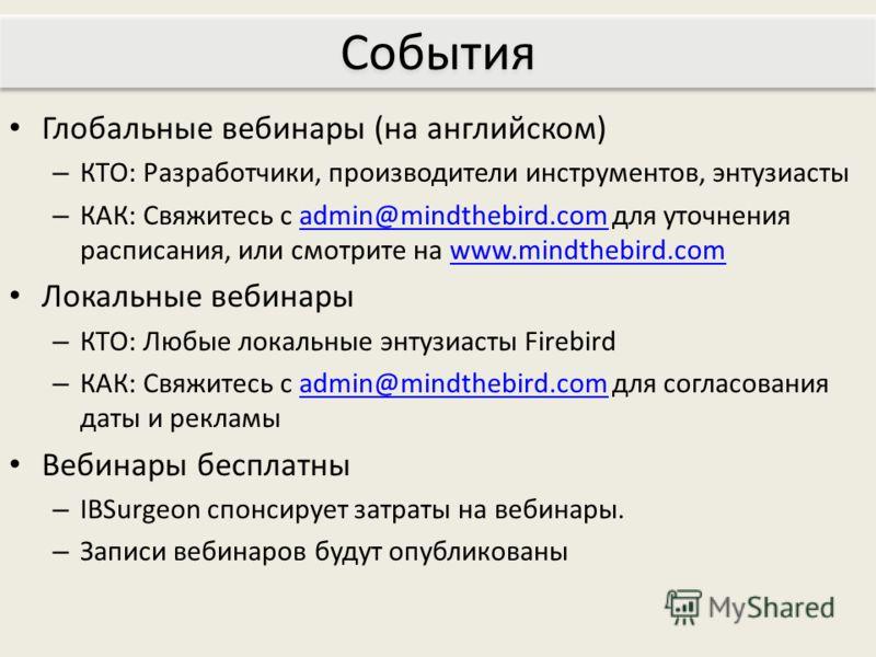 Глобальные вебинары (на английском) – КТО: Разработчики, производители инструментов, энтузиасты – КАК: Свяжитесь с admin@mindthebird.com для уточнения расписания, или смотрите на www.mindthebird.comadmin@mindthebird.comwww.mindthebird.com Локальные в