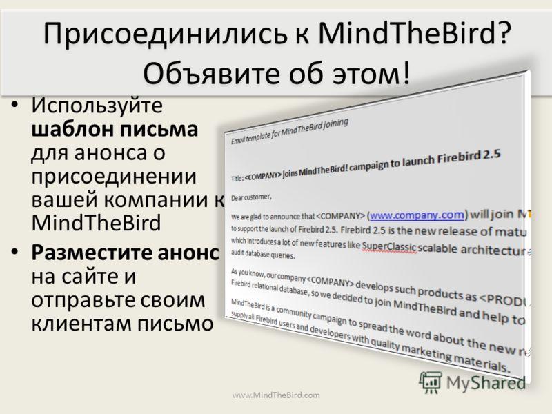 Используйте шаблон письма для анонса о присоединении вашей компании к MindTheBird Разместите анонс на сайте и отправьте своим клиентам письмо www.MindTheBird.com Присоединились к MindTheBird? Объявите об этом!