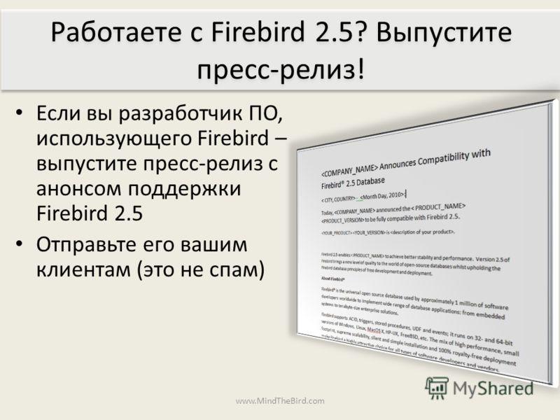 Если вы разработчик ПО, использующего Firebird – выпустите пресс-релиз с анонсом поддержки Firebird 2.5 Отправьте его вашим клиентам (это не спам) www.MindTheBird.com Работаете с Firebird 2.5? Выпустите пресс-релиз!