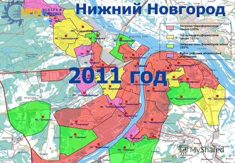 10 2011 год Загрузка трансформаторов менее 105% Район действия абонентский подстанций Загрузка трансформаторов свыше 130% Загрузка трансформаторов свыше 105%