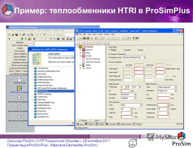 www.prosim.net Семинар ProSim / NTP Truboprovod (Москва) – 28 октября 2011 Презентация ProSimPlus - Stéphane Déchelotte (ProSim) Пример: теплообменники HTRI в ProSimPlus