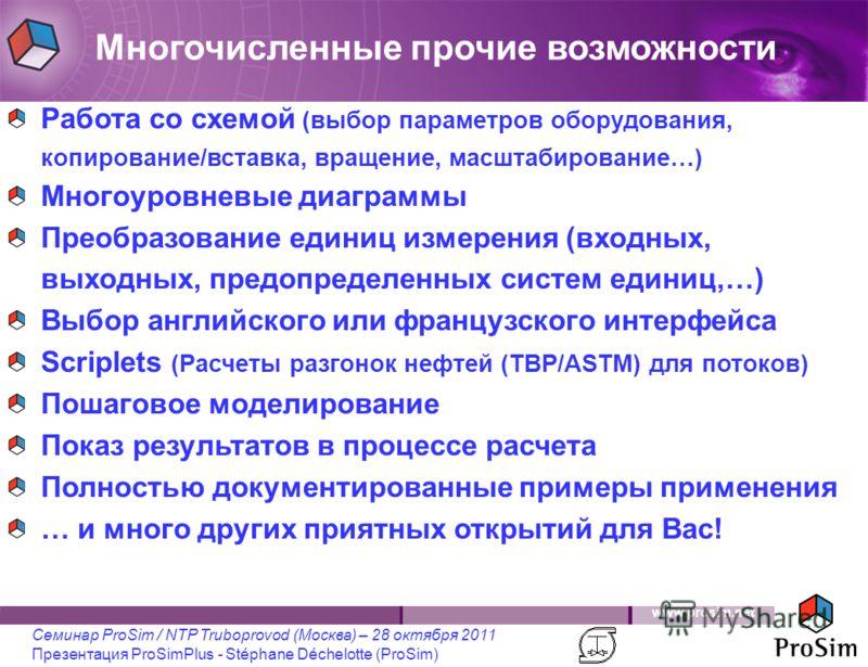 www.prosim.net Семинар ProSim / NTP Truboprovod (Москва) – 28 октября 2011 Презентация ProSimPlus - Stéphane Déchelotte (ProSim) Работа со схемой (выбор параметров оборудования, копирование/вставка, вращение, масштабирование…) Многоуровневые диаграмм