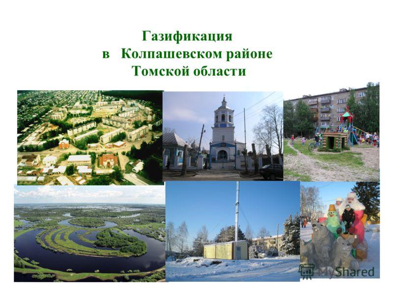 Газификация в Колпашевском районе Томской области