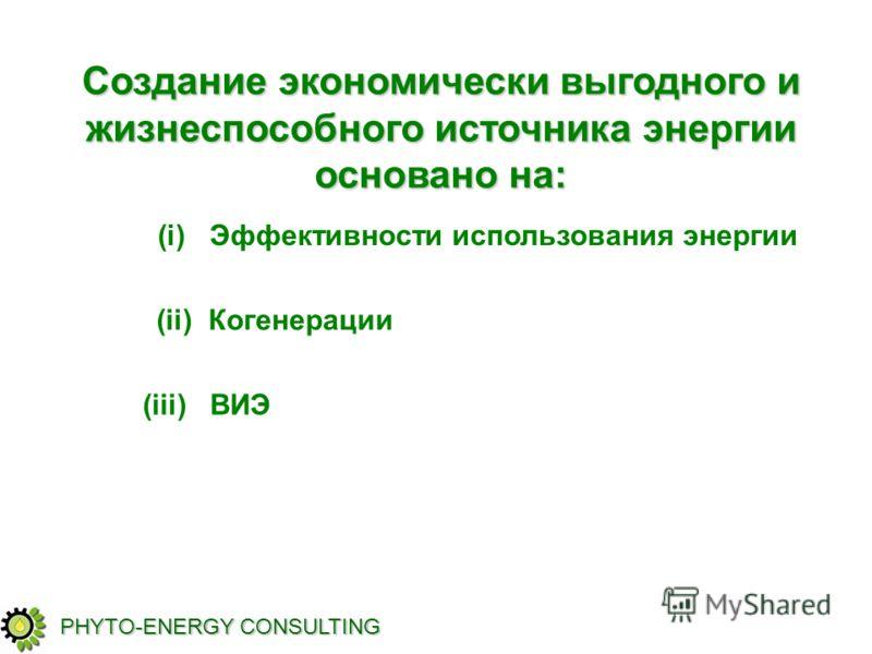 (iii) ВИЭ PHYTO-ENERGY CONSULTING Создание экономически выгодного и жизнеспособного источника энергии основано на: (i) Эффективности использования энергии (ii) Когенерации