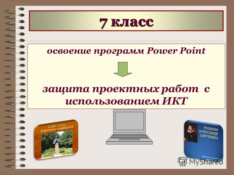 освоение программ Power Point защита проектных работ с использованием ИКТ 7 класс