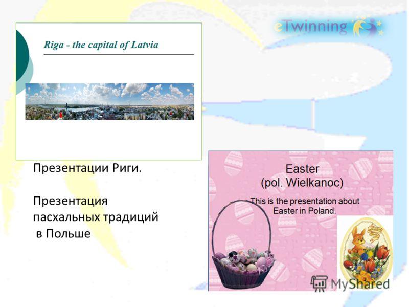 Презентации Риги. Презентация пасхальных традиций в Польше