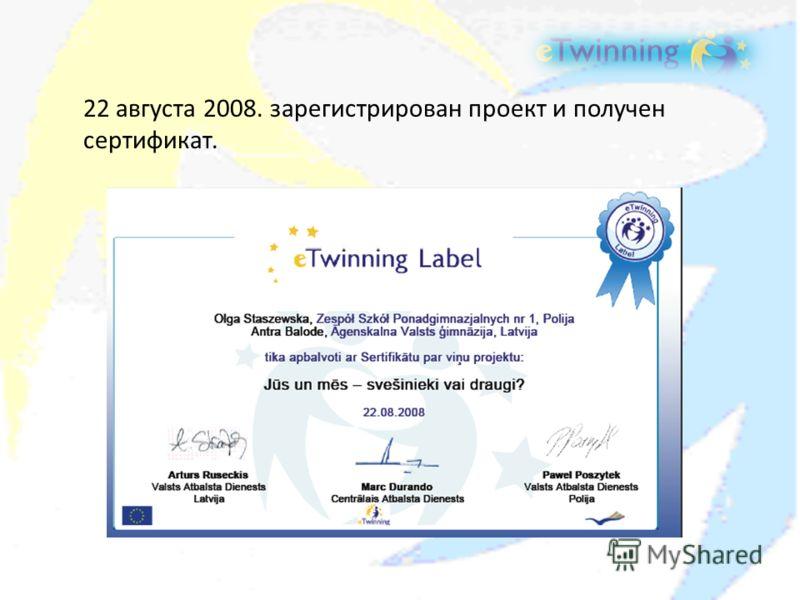 22 августа 2008. зарегистрирован проект и получен сертификат.