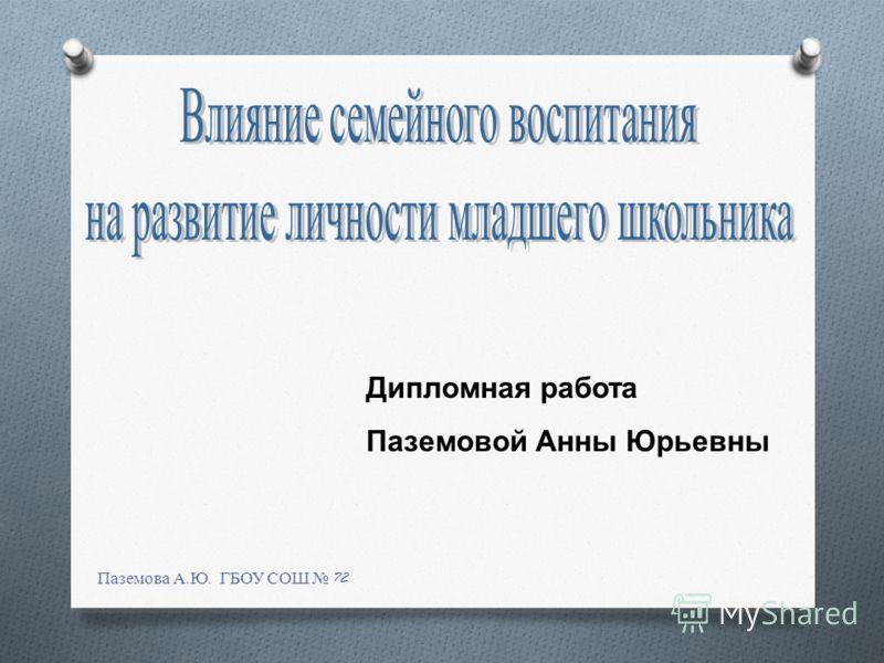 Дипломная работа Паземовой Анны Юрьевны Паземова А. Ю. ГБОУ СОШ 72
