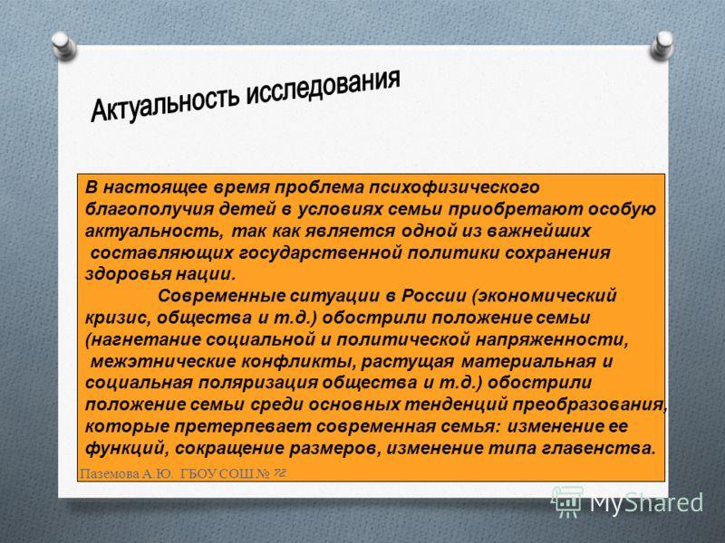 В настоящее время проблема психофизического благополучия детей в условиях семьи приобретают особую актуальность, так как является одной из важнейших составляющих государственной политики сохранения здоровья нации. Современные ситуации в России (эконо