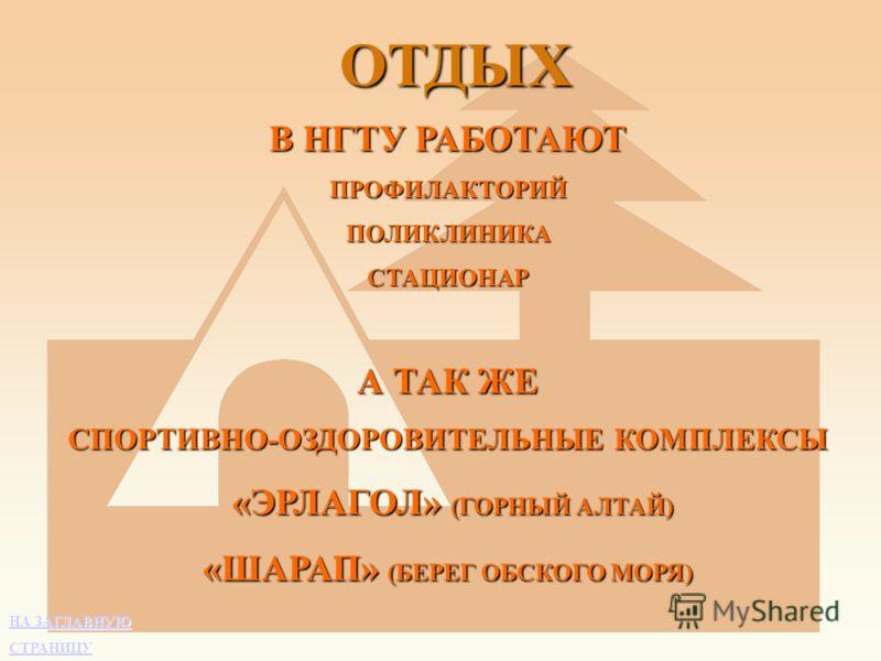 ОТДЫХ В НГТУ РАБОТАЮТ ПРОФИЛАКТОРИЙПОЛИКЛИНИКАСТАЦИОНАР А ТАК ЖЕ СПОРТИВНО-ОЗДОРОВИТЕЛЬНЫЕ КОМПЛЕКСЫ «ЭРЛАГОЛ» (ГОРНЫЙ АЛТАЙ) «ЭРЛАГОЛ» (ГОРНЫЙ АЛТАЙ) «ШАРАП» (БЕРЕГ ОБСКОГО МОРЯ) НА ЗАГЛАВНУЮ НА ЗАГЛАВНУЮ СТРАНИЦУ