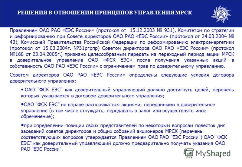 4 Правлением ОАО РАО «ЕЭС России» (протокол от 15.12.2003 931), Комитетом по стратегии и реформированию при Совете директоров ОАО РАО «ЕЭС России» (протокол от 24.03.2004 43), Комиссией Правительства Российской Федерации по реформированию электроэнер