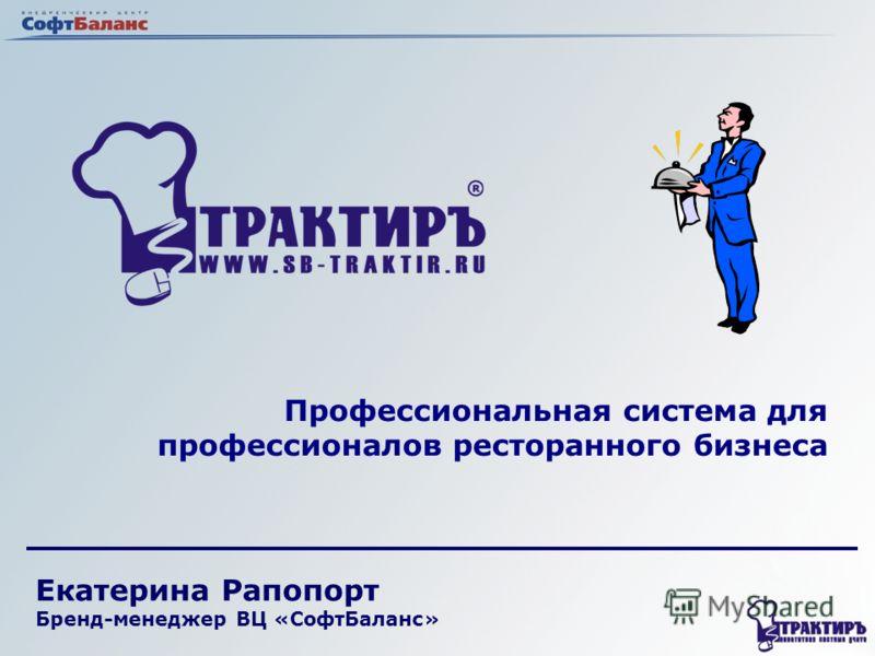 Екатерина Рапопорт Бренд-менеджер ВЦ «СофтБаланс» Профессиональная система для профессионалов ресторанного бизнеса