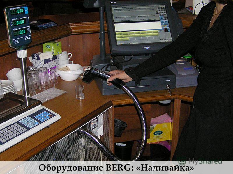 Оборудование BERG: «Наливайка»