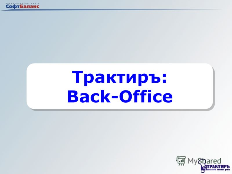 Трактиръ: Back-Office