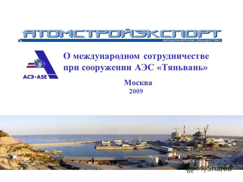 1 О международном сотрудничестве при сооружении АЭС «Тяньвань» Москва 2009