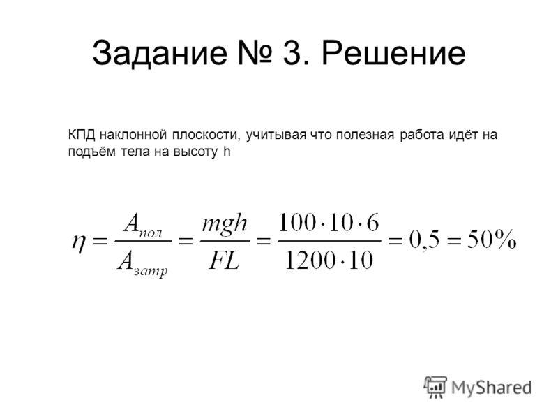 Задание 3. Решение КПД наклонной плоскости, учитывая что полезная работа идёт на подъём тела на высоту h