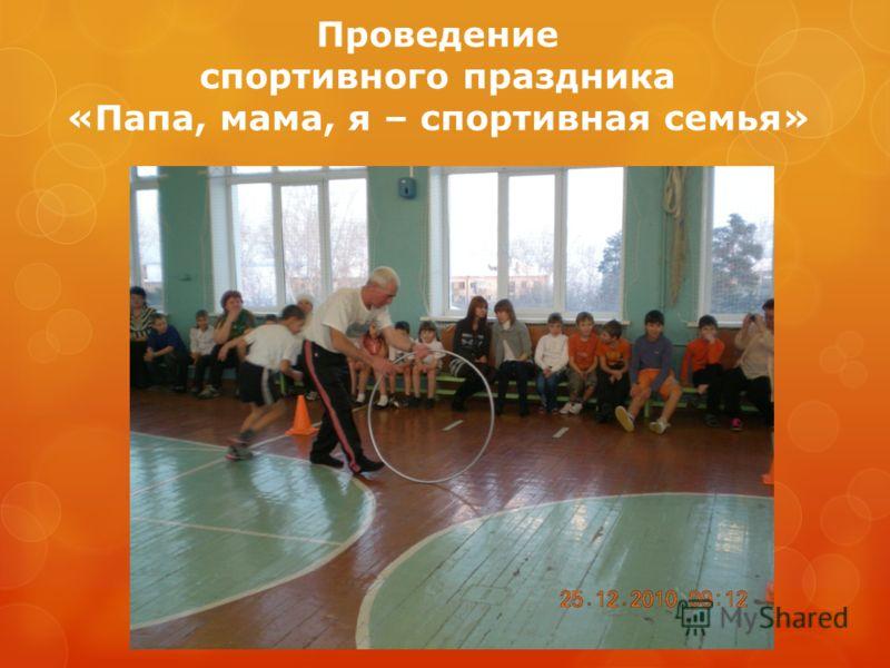 Проведение спортивного праздника «Папа, мама, я – спортивная семья»