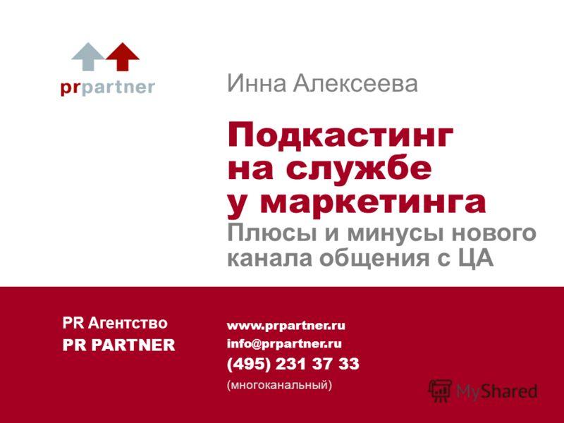 www.prpartner.ru info@prpartner.ru (495) 231 37 33 (многоканальный) Инна Алексеева Подкастинг на службе у маркетинга Плюсы и минусы нового канала общения с ЦА PR Агентство PR PARTNER