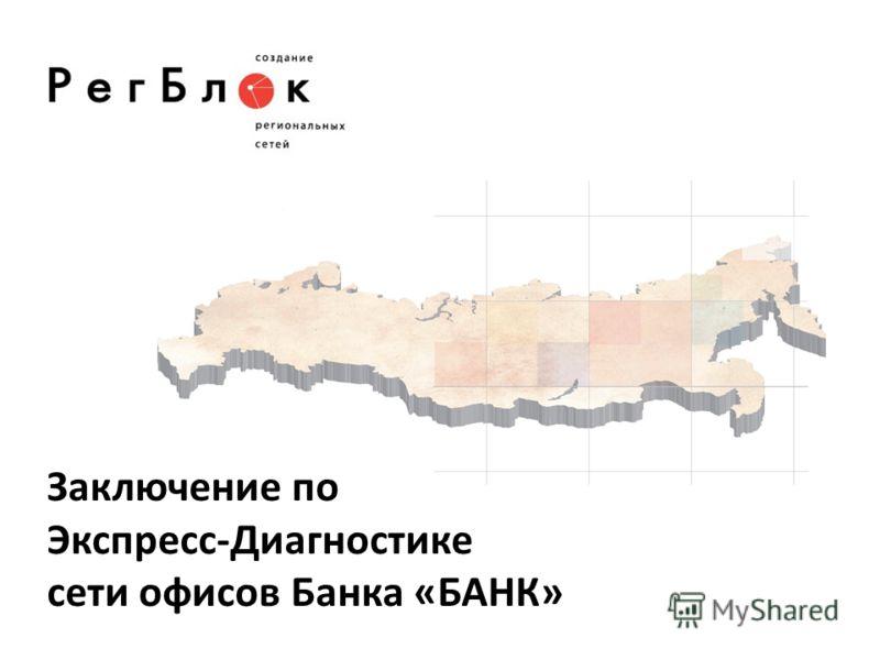 Заключение по Экспресс-Диагностике сети офисов Банка «БАНК»