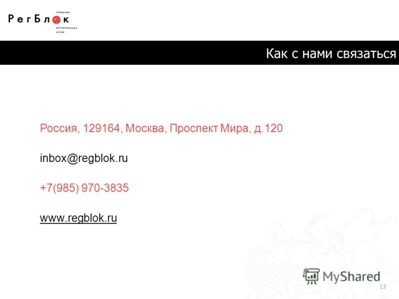 Как с нами связаться Россия, 129164, Москва, Проспект Мира, д.120 inbox@regblok.ru +7(985) 970-3835 www.regblok.ru 13