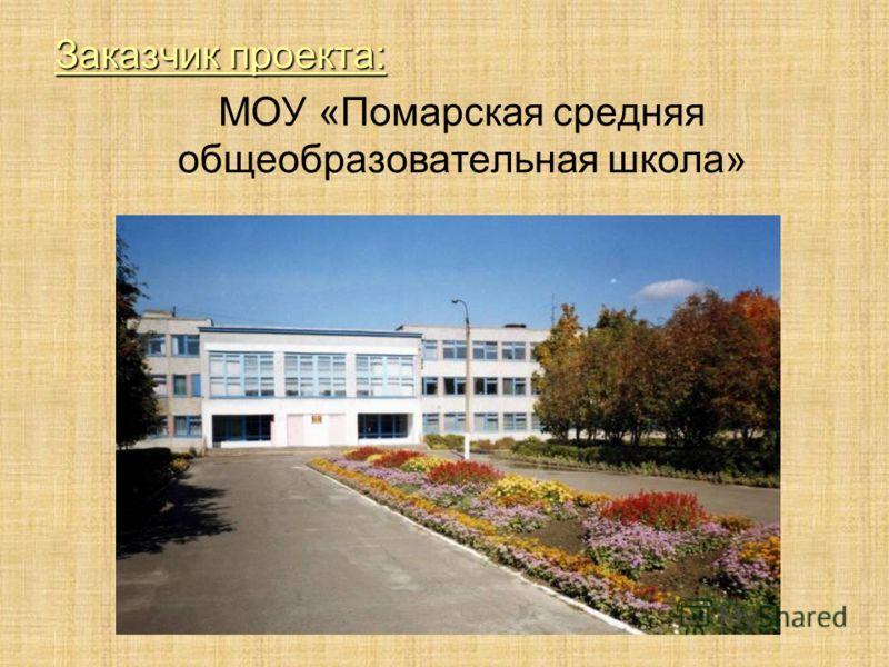 Заказчик проекта: МОУ «Помарская средняя общеобразовательная школа»