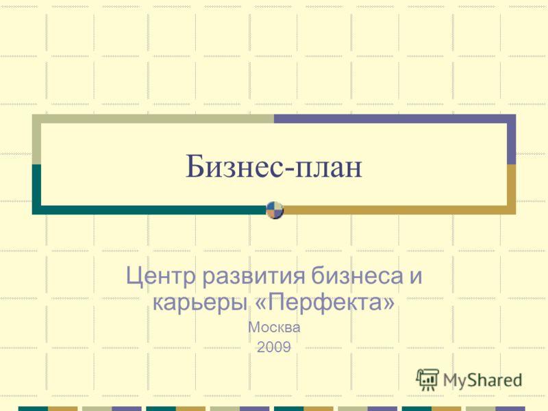 Бизнес-план Центр развития бизнеса и карьеры «Перфекта» Москва 2009
