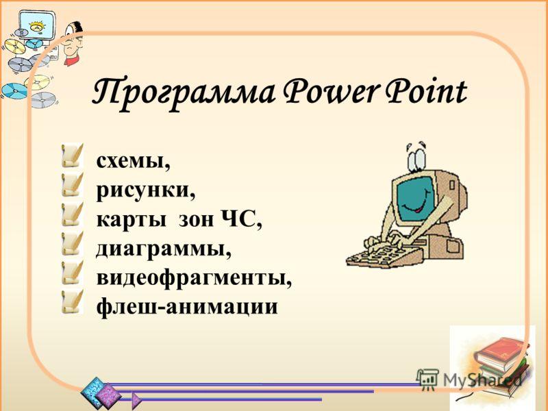 Программа Power Point схемы, рисунки, карты зон ЧС, диаграммы, видеофрагменты, флеш-анимации