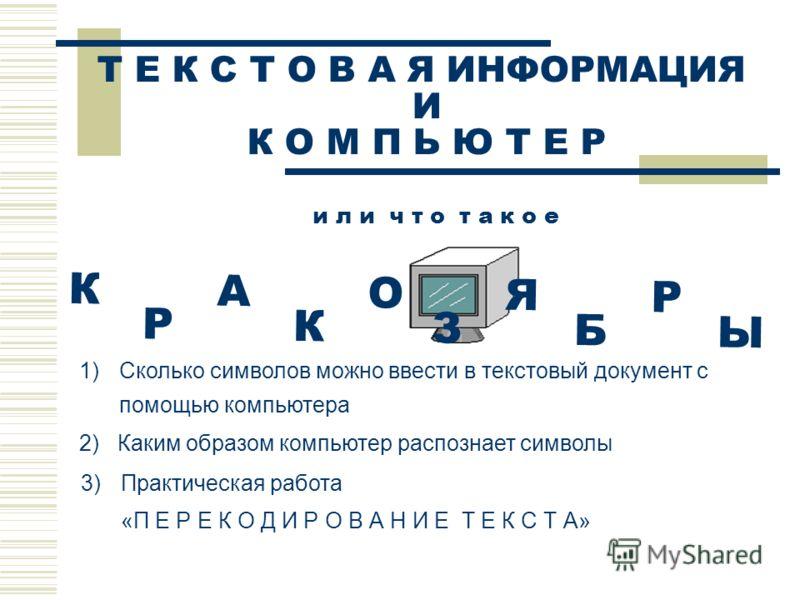 Т Е К С Т О В А Я ИНФОРМАЦИЯ И К О М П Ь Ю Т Е Р В настоящее время большая часть персональных компьютеров в мире (и по количеству, и по времени) занято обработкой именно текстовой информации.