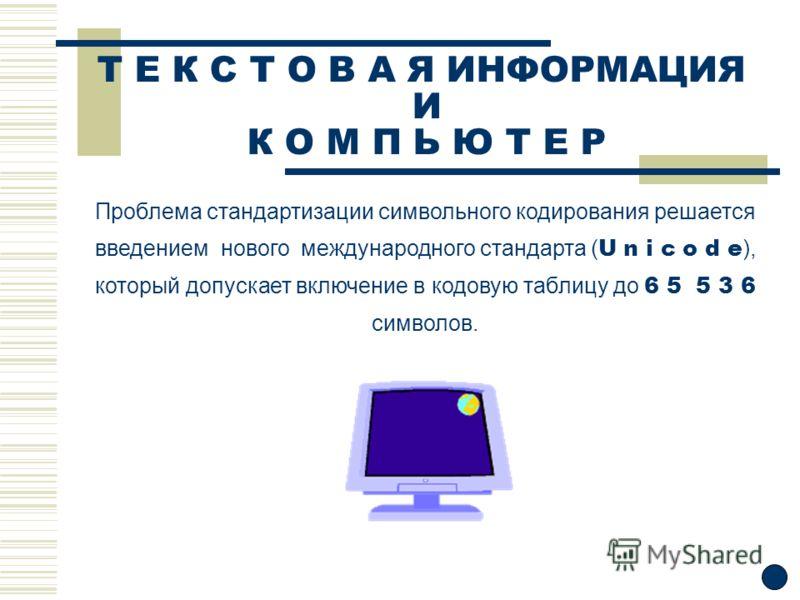 Т Е К С Т О В А Я ИНФОРМАЦИЯ И К О М П Ь Ю Т Е Р American Standard Code for Internation Interchange Стандартная (0 – 127) ( международный стандарт ) Альтернативная (128 – 225) ( национальные кодовые страницы ) KOI 8 Windows (CP 1251) DOS (CP 866) Mac