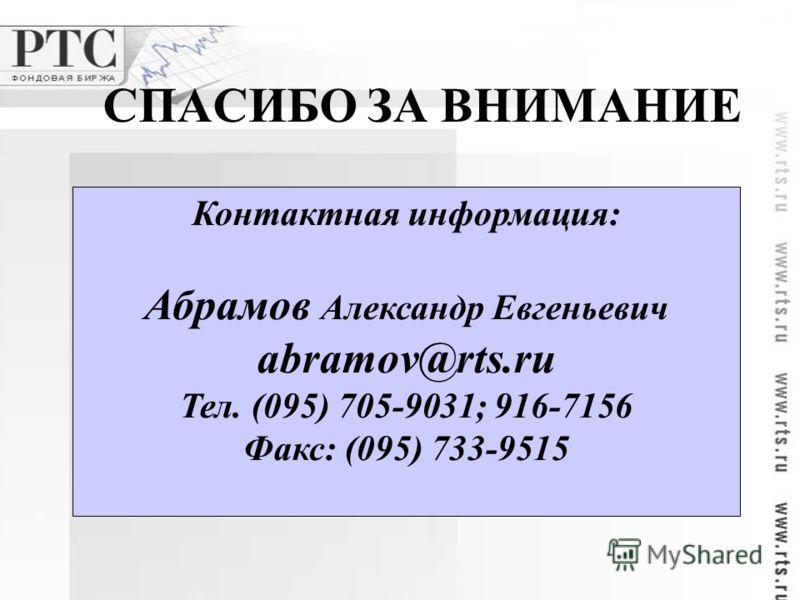 СПАСИБО ЗА ВНИМАНИЕ Контактная информация: Абрамов Александр Евгеньевич abramov@rts.ru Тел. (095) 705-9031; 916-7156 Факс: (095) 733-9515