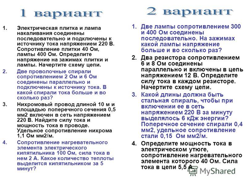 Презентация на тему Контрольная работа по теме Электрический  2 1