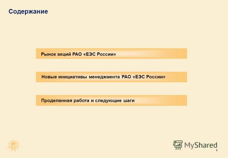 1 Содержание Рынок акций РАО «ЕЭС России» Новые инициативы менеджмента РАО «ЕЭС России» Проделанная работа и следующие шаги