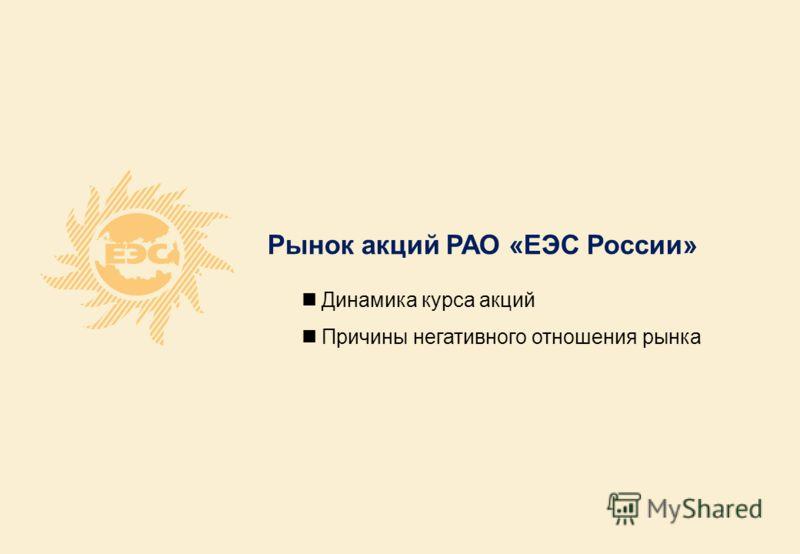 Рынок акций РАО «ЕЭС России» Динамика курса акций Причины негативного отношения рынка