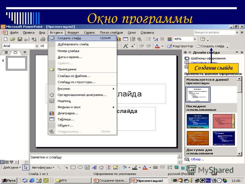 Окно программы Создание слайда