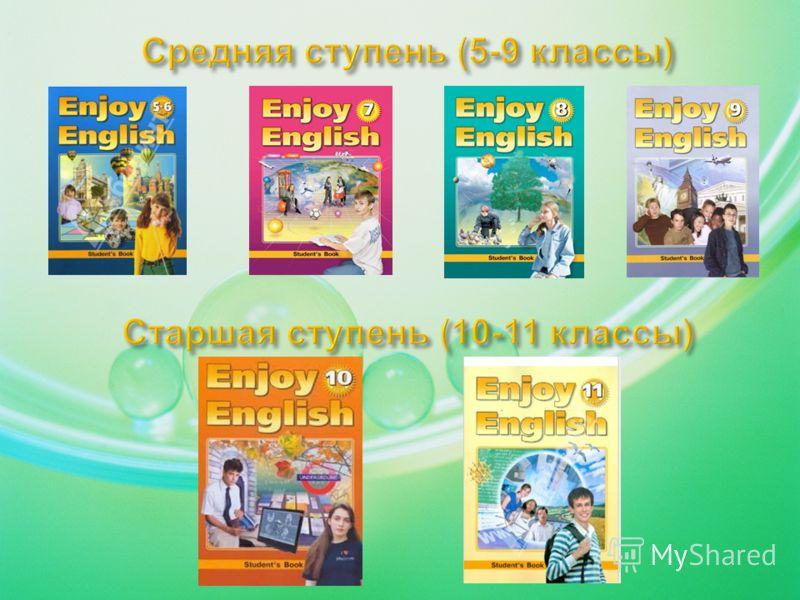 Средняя ступень (5-9 классы)