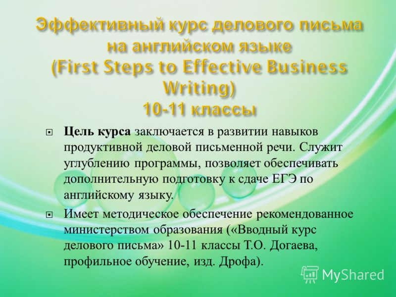 Цель курса заключается в развитии навыков продуктивной деловой письменной речи. Служит углублению программы, позволяет обеспечивать дополнительную подготовку к сдаче ЕГЭ по английскому языку. Имеет методическое обеспечение рекомендованное министерств