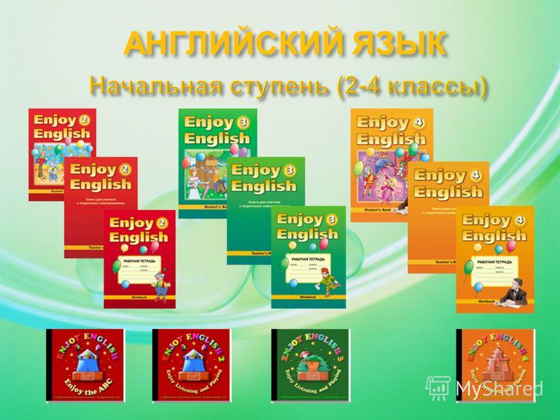Начальная ступень (2-4 классы) АНГЛИЙСКИЙ ЯЗЫК