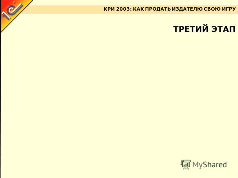 КРИ 2003: КАК ПРОДАТЬ ИЗДАТЕЛЮ СВОЮ ИГРУ ТРЕТИЙ ЭТАП