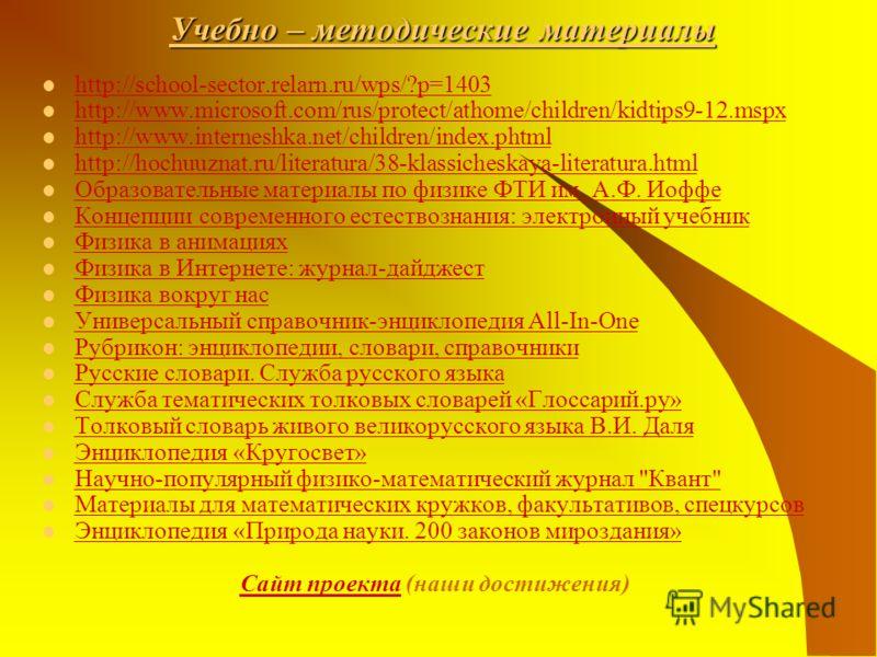 Учебно – методические материалы http://school-sector.relarn.ru/wps/?p=1403 http://www.microsoft.com/rus/protect/athome/children/kidtips9-12.mspx http://www.interneshka.net/children/index.phtml http://hochuuznat.ru/literatura/38-klassicheskaya-literat