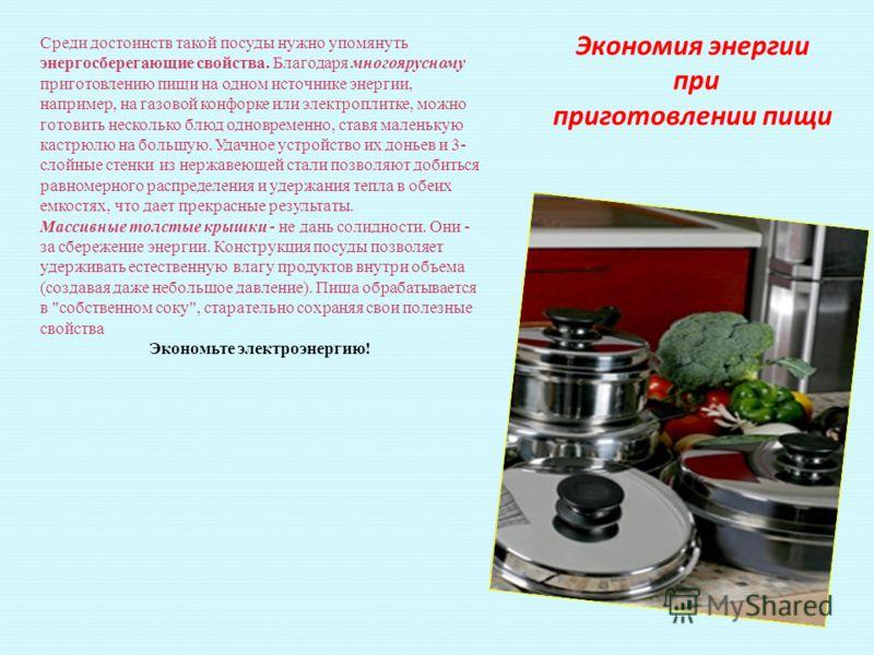 Экономия энергии при приготовлении пищи Среди достоинств такой посуды нужно упомянуть энергосберегающие свойства. Благодаря многоярусному приготовлению пищи на одном источнике энергии, например, на газовой конфорке или электроплитке, можно готовить н