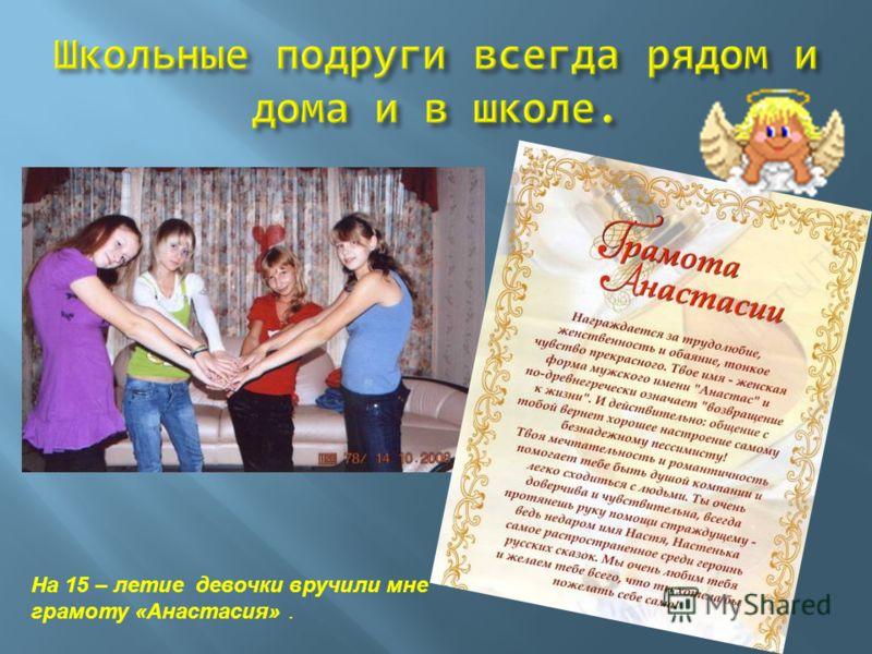 На 15 – летие девочки вручили мне грамоту «Анастасия».