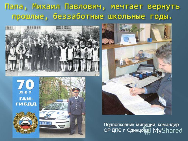 Подполковник милиции, командир ОР ДПС г. Одинцова